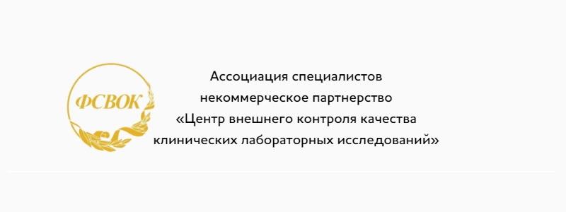 фсвок