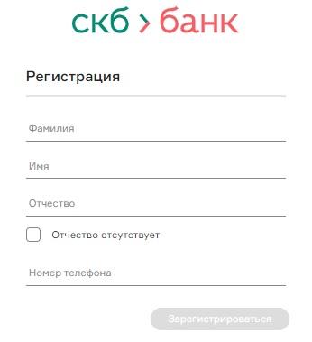 скб банк регистрация