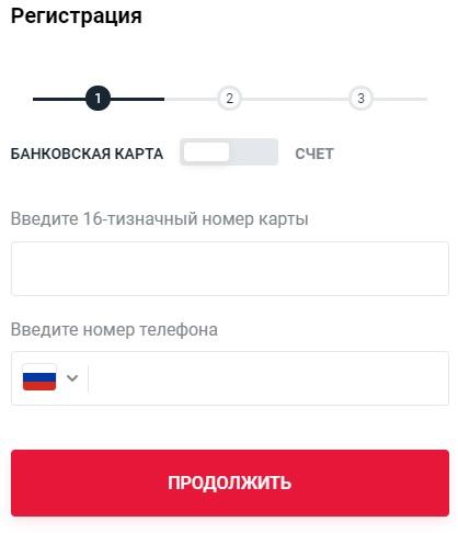 росбанк регистрация