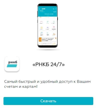 рнкб приложение