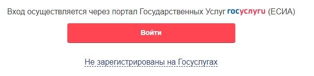 работа в россии вход