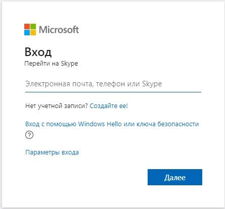 скайп авторизация
