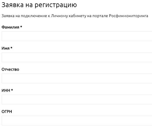 росфинмониторинг регистрация