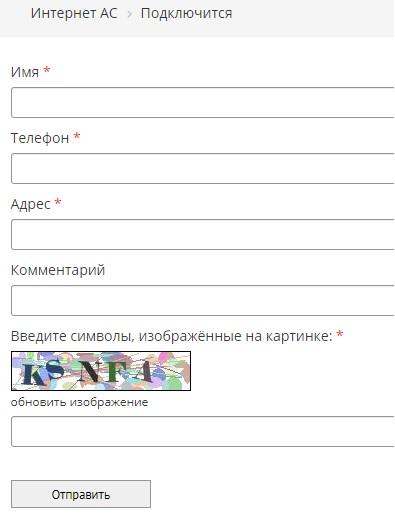 интернет ас заявка