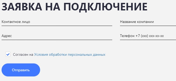 вестколл заявка