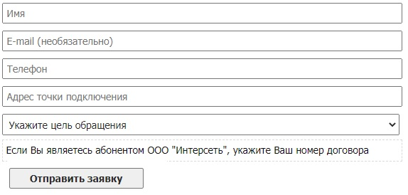 интерсеть заявка