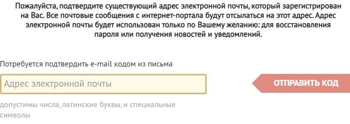 гто регистрация