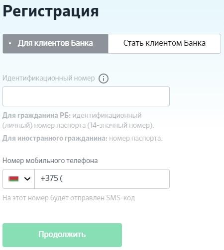 бпс регистрация