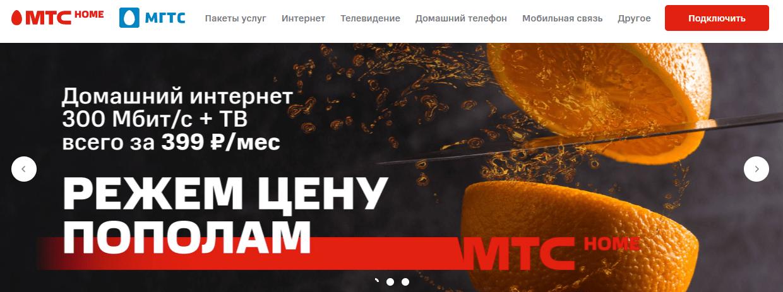 Официальный сайт МГТС
