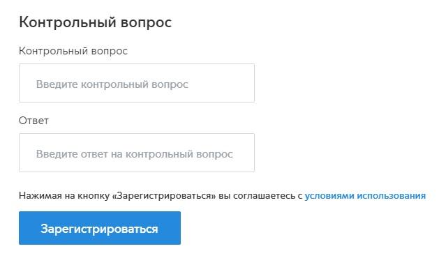 мос.ру регистрация