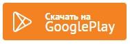 инфошкола googleplay