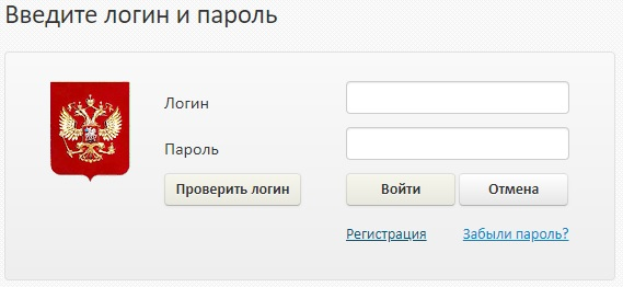 Бас.гов.ру вход