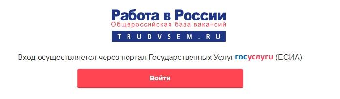 работа в россии личный кабинет