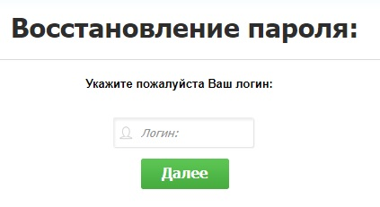 ипхоум восстановление пароля