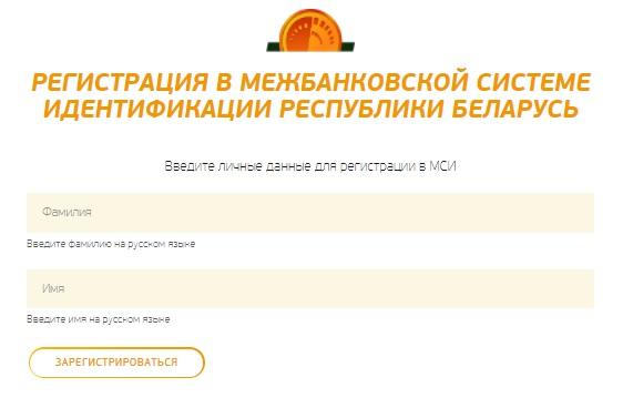 белагропромбанк регистрация