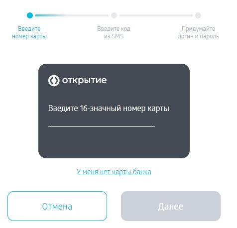 бинбанк регистрация