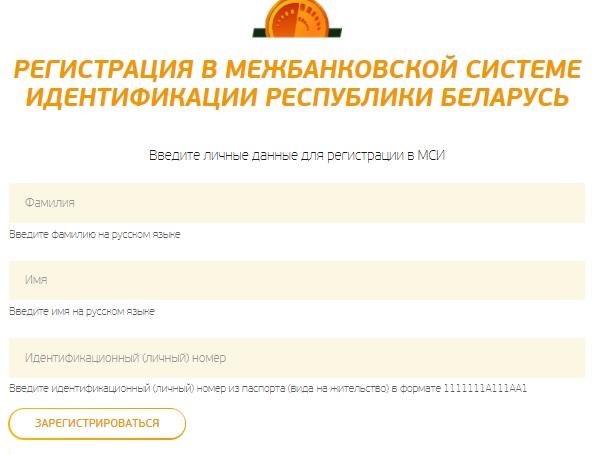 беларусбанк регистрация