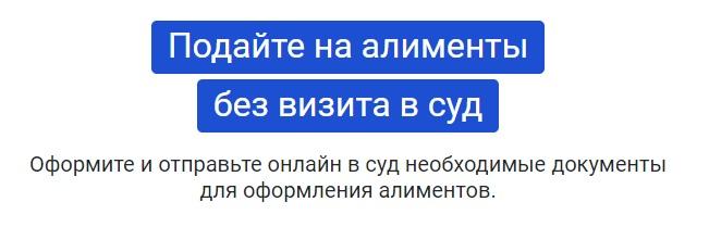 податьвсуд.рф алименты