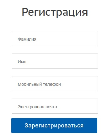 егиссо регистрация