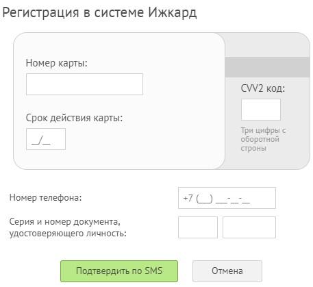 ижкомбанк регистрация
