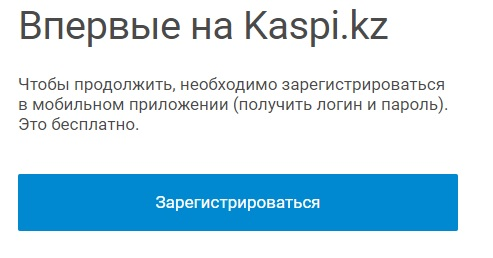 kaspi.kz регистрация