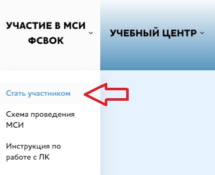 фсвок регистрация