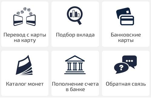 генбанк услуги