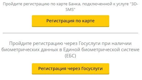 россельхозбанк регистрация