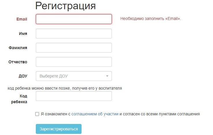 дошкольный портал пермь лк регистрация