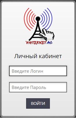 интернет ас лк