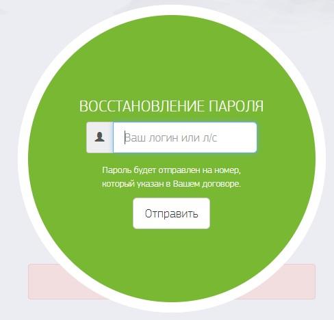 зеленая точка восстановление пароля