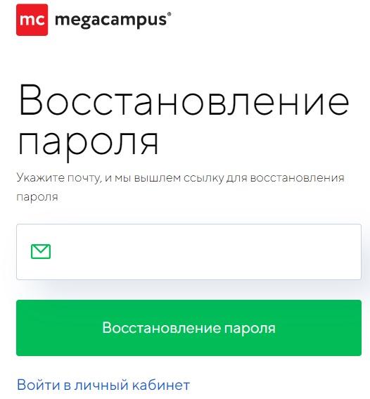 мегакампус лк восстановление пароля