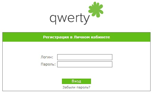 qwerty вход лк