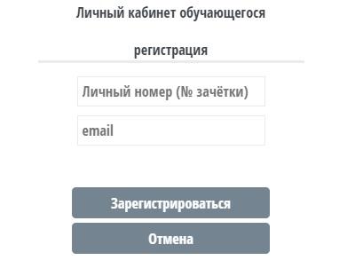 нгуэу лк регистрация