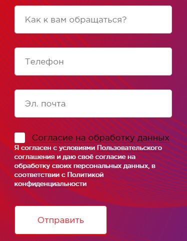 спидлинк заявка