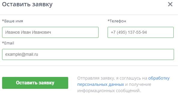 инитпро регистрация