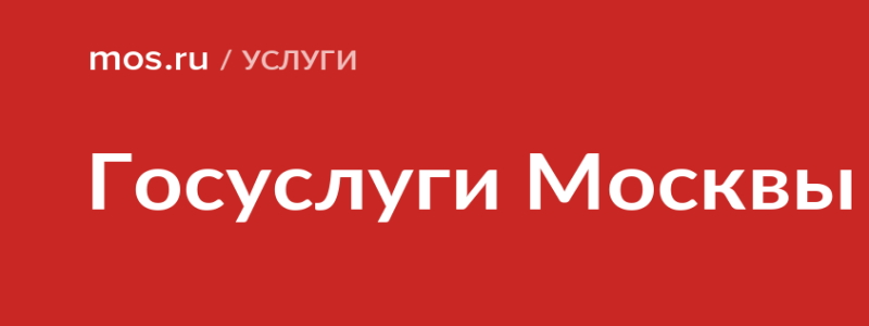 мос.ру