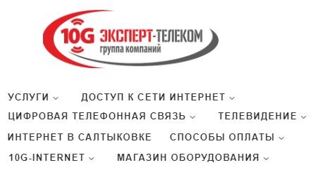 эксперт телеком услуги