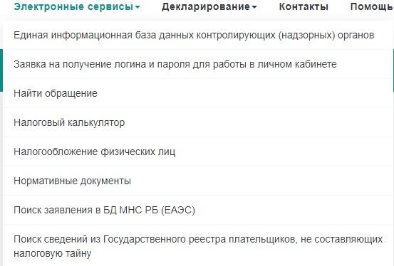 nalog.gov.by услуги