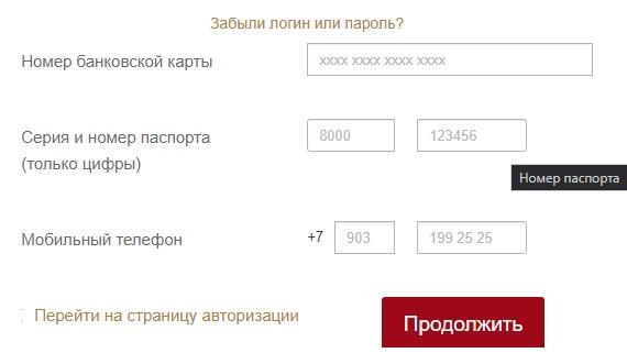вгс банк восстановление пароля