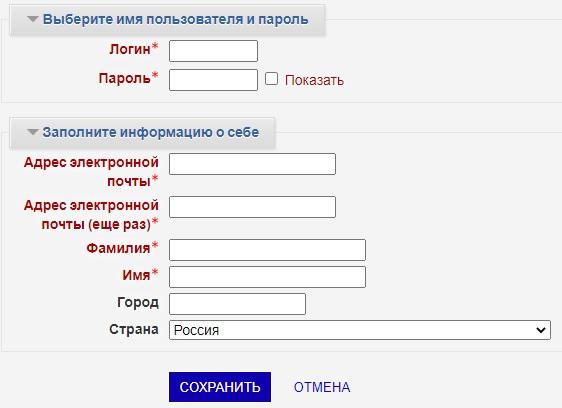 асоу регистрация