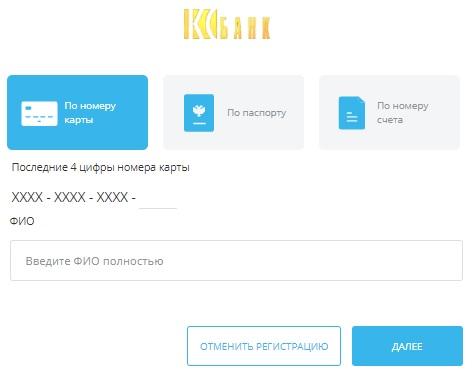 кс банк регистрация