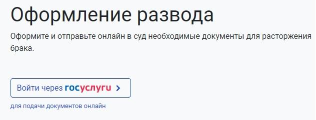 податьвсуд.рф развод
