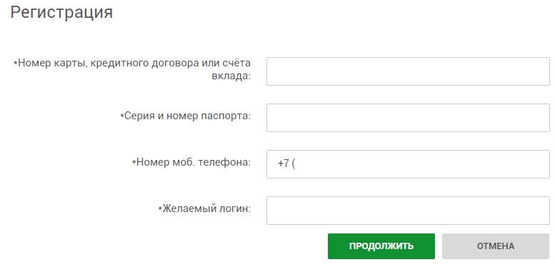 емб регистрация