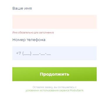 модуль банк регистрация