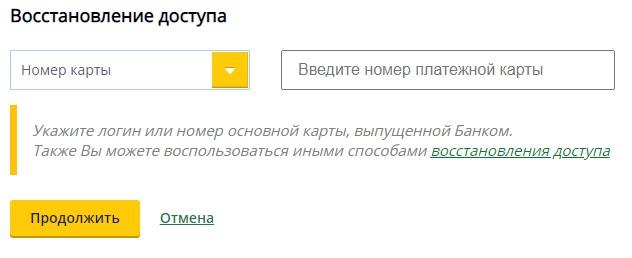 россельхозбанк пароль