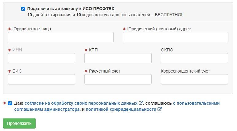 профтех регистрация