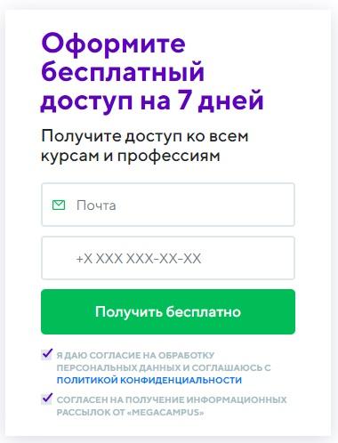 мегакампус лк регистрация