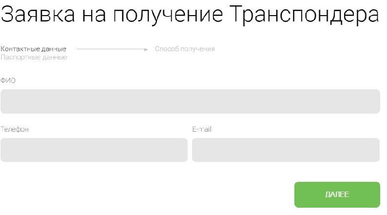 мроад регистрация