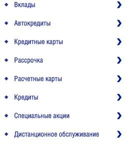 кредит европа банк услуги